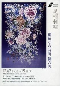 企画展示「足柄刺繍-絹糸との会話、繍(ぬい)の美-」展